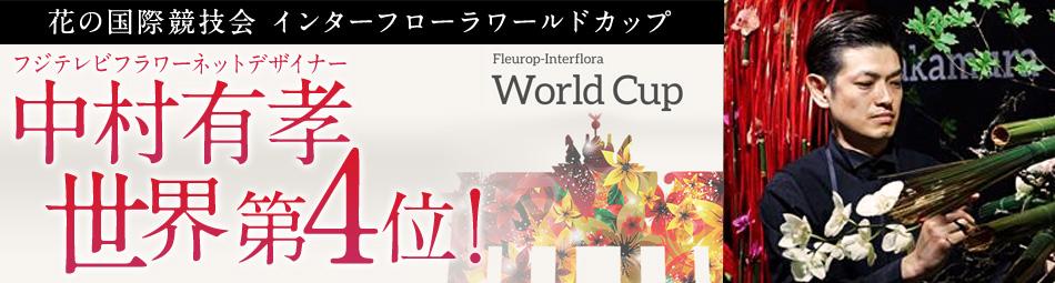 中村有孝 世界へ!インターフローラワールドカップ日本代表に決定