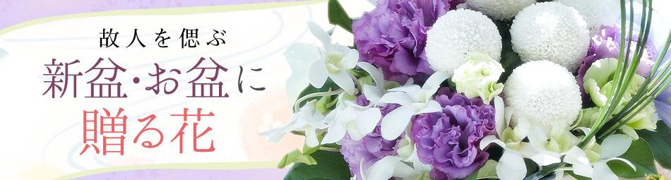 新盆・お盆に贈る花