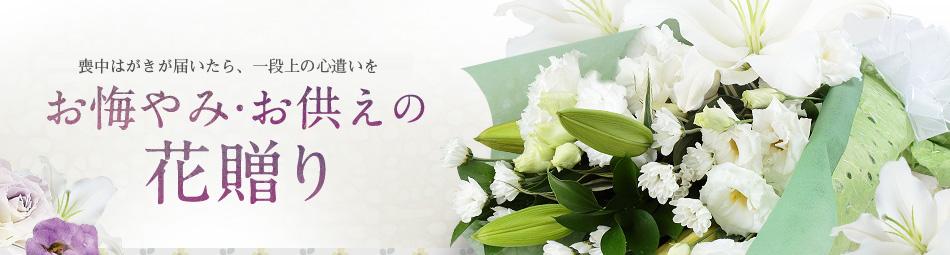 お悔やみ・お供えの花贈り