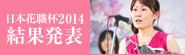 日本花職杯2014【結果発表】
