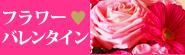 フラワーバレンタイン〜大切な人へ花を贈る2月14日〜