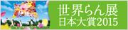 世界らん展日本大賞2015