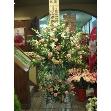 <フジテレビフラワーネット> 葬儀用スタンド花画像