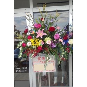 <フジテレビフラワーネット> 豪華お祝いスタンド装花