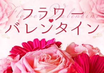 フラワーバレンタイン〜大切な人へ花を贈る2月14日〜特集