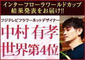 インターフローラワールドカップ結果発表!!フジテレビフラワーネットデザイナー中村有孝世界第4位